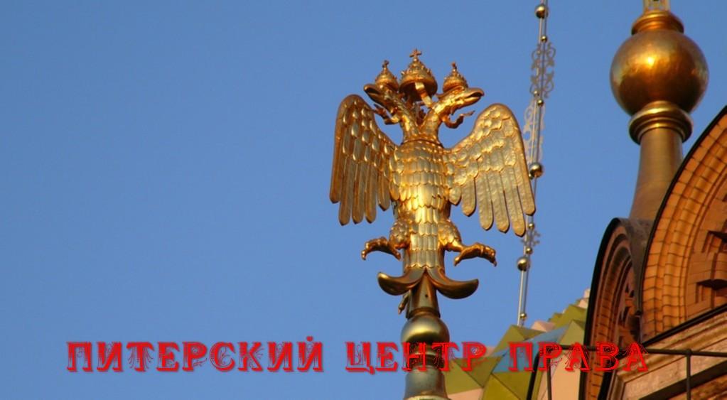 Питерский Центр Права