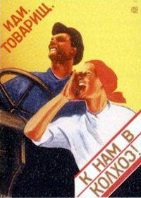 Коммуна в России